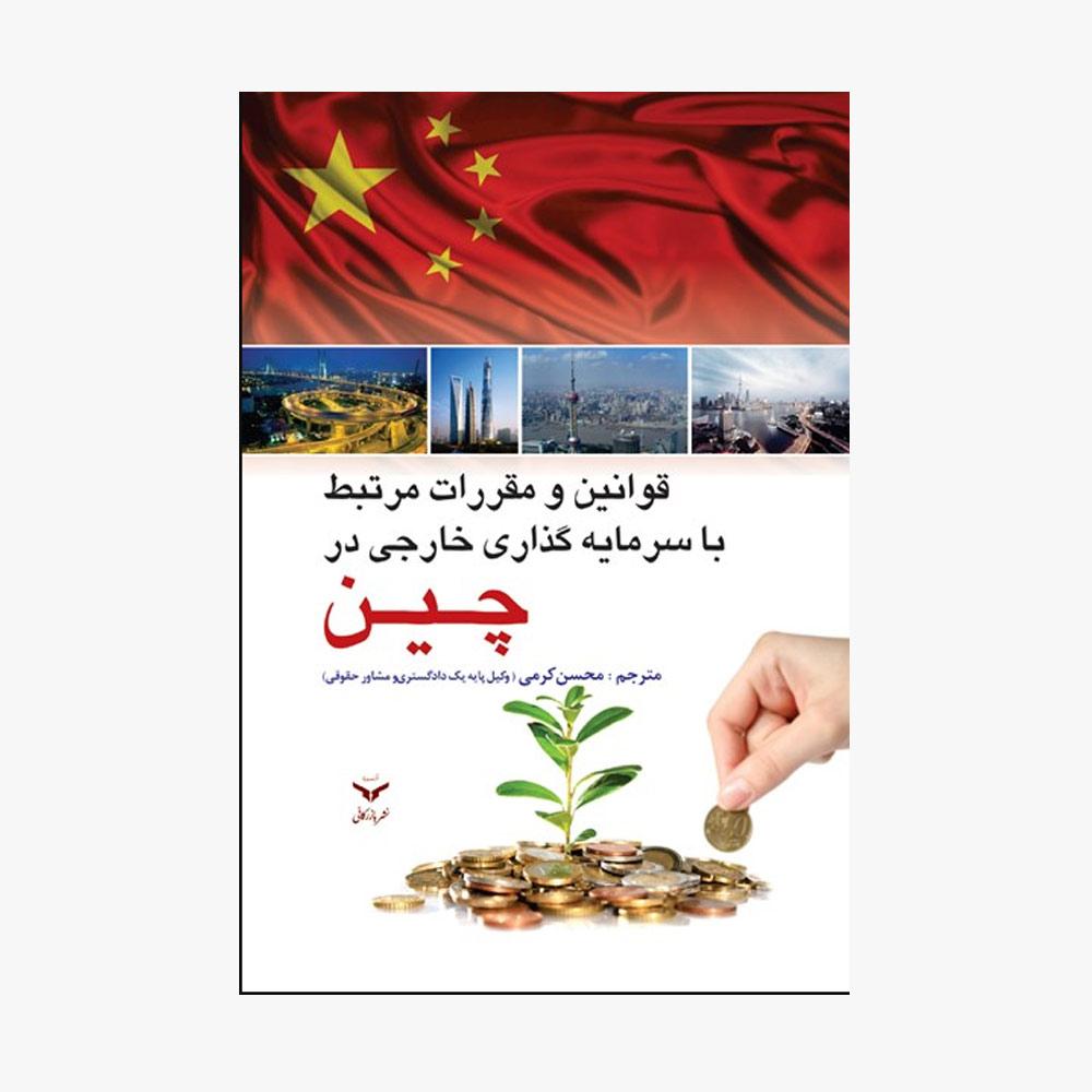 قوانین و مقررات مرتبط با سرمایه گذاری خارجی در چین