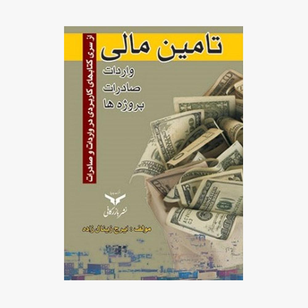 تأمین مالی